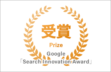 Google「Search Innovation Award(検索広告部門)」を受賞