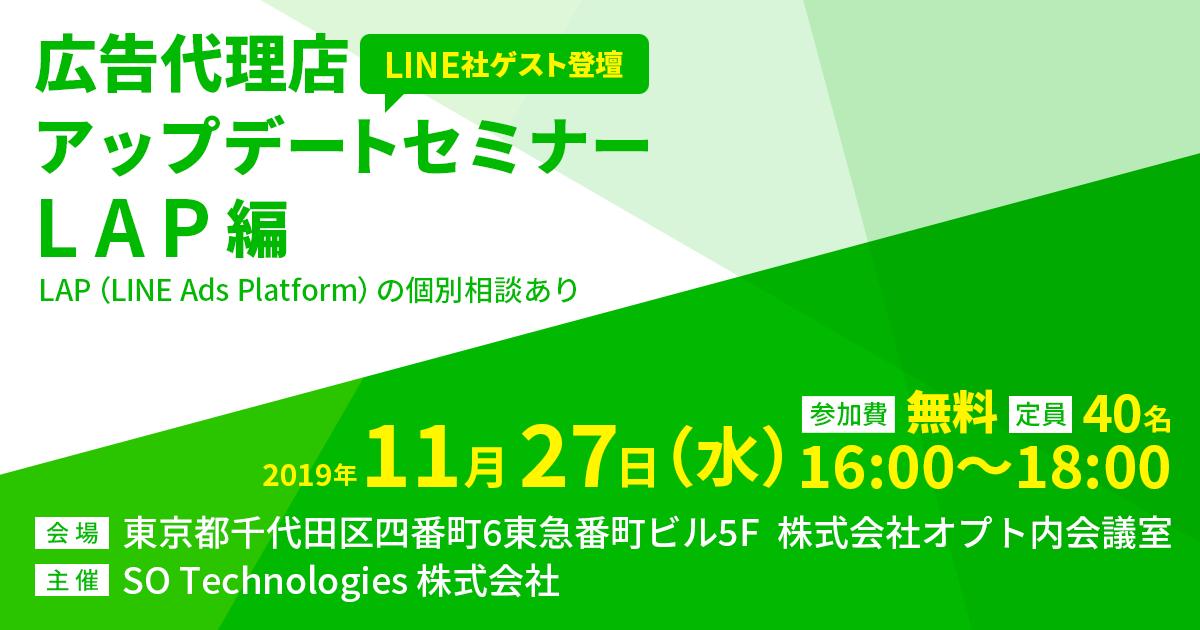SO Technologies、LINE社ゲスト登壇の無料セミナーを11月27日(水)に ...
