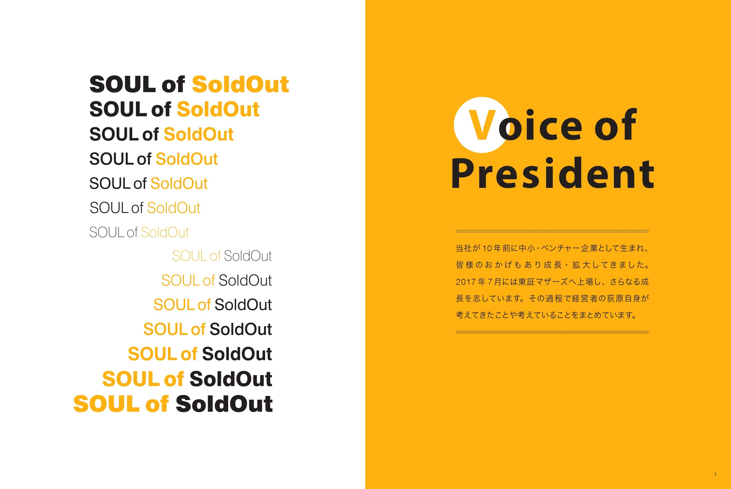 SOUL of SoldOut